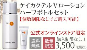 【数量限定】ケイカクテルVローションハーフボトルセットキャンペーン