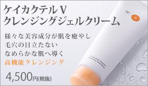 【新発売】ケイカクテルVクレンジングジェルクリームキャンペーン