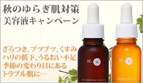 秋のゆらぎ肌対策に…ドクターケイの美容液キャンペーン