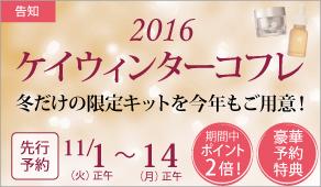 【ご予約特典あり】ケイウインターコフレ2016のお知らせ