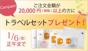 ご注文金額20,000円(税抜)以上でトラベルセットプレゼント!
