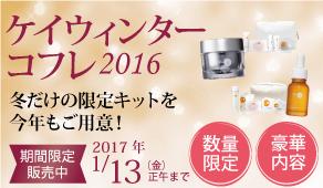 【期間限定】ケイウインターコフレ2016販売中【数量限定】