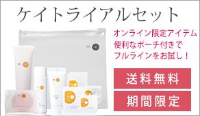 【送料無料】ケイトライアルセット【期間限定】