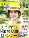 mamagirl017夏号(5月25日)表紙