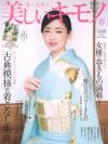 美しいキモノ 2017春号(2月20日) 表紙