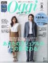 Oggi8月号_表紙