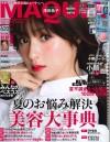 MAQUIA9月号(7月22日売)_表紙