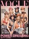 VOGUEJAPAN9月号(7月28日売)_表紙