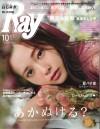 Ray10月号(8月23日売)_表紙