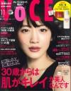 VOCE11月号(9月23日売)_表紙