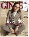 GINGER11月号(9月23日売)_表紙