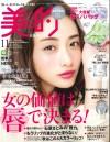 美的11月号(9月23日売)表紙