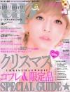 bea'sup11月号(10月12日売)_表紙