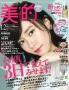 美的12月号(10月23日売)_表紙