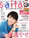 Saita11月号(10月7日売)_表紙