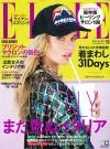 ELLEJAPON11月号(9月28日売)_表紙