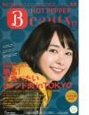 hotpepper12月号_表紙