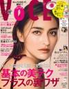 VOCE12月号(10月23日売)_表紙