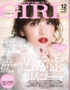 andGIRL12月号(11月12日売)_表紙