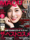 MAQUIA1月号(11月22日売)_表紙