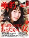 美的1月号(11月22日売)_表紙