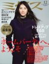 ミセス12月号(11月7日発売)_表紙