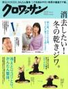 クロワッサン_1210特大号(11月25日売)_ 表紙