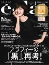エクラ1月号(12月1日発売)_表紙