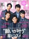 With2.月号(12月28日売)_表紙