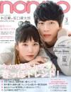 ノンノ3月号(1月20日売)_表紙