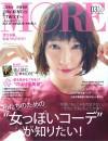 MORE3月号(1月28日売)_表紙