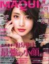 MAQUIA3月号(1月23日売)_表紙