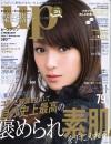 bea'sUp2月号(1月12日売)_表紙