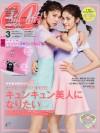 CanCam3月号(1月23日売)_表紙