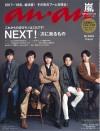 anan2084号(12月27日発売)_表紙