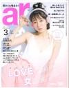 ar3月号(2月12日売)_表紙