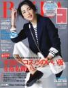 BAILA3月号(2月12日売)_表紙