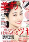 美的5月号(3月23日売)_表紙