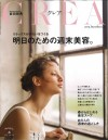 CREA4月号(3月7日売)_表紙