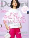 Domani5月号(4月1日売)_表紙