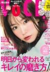 VOCE(3月23日売)_表紙
