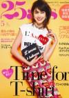 25ans5月号(3月28日売)_表紙