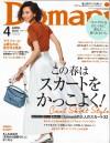 Domani4月号(3月1日売)_表紙