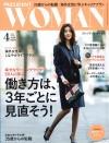 プレジデントウーマン4月号(3月7日売)_表紙