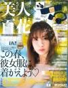 美人百花5月号(4月12日売)_表紙