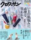 クロワッサン972号(4月25日売)_表紙