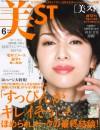 美ST6月号(4月17日売)_表紙