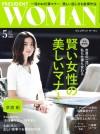 プレジデントウーマン5月号(4月7日売)_表紙