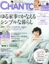 CHANTO6月号(5月7日売)_表紙