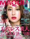 MAQUIA7月号(5月22日売)_表紙